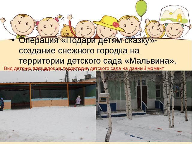 Операция «Подари детям сказку»-создание снежного городка на территории детско...