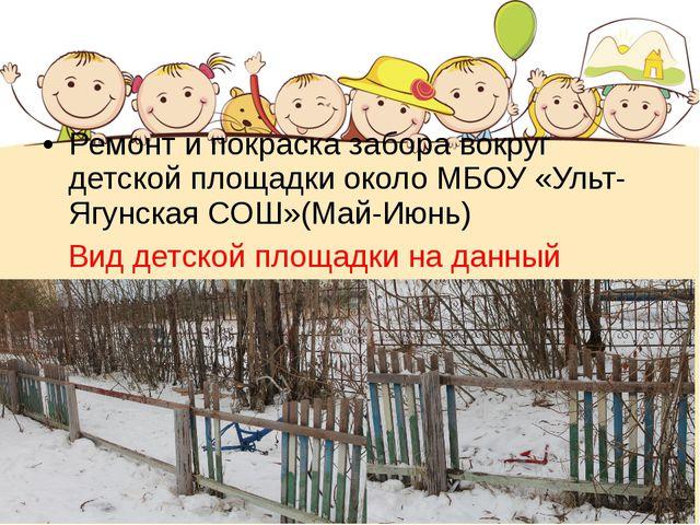 Ремонт и покраска забора вокруг детской площадки около МБОУ «Ульт-Ягунская СО...
