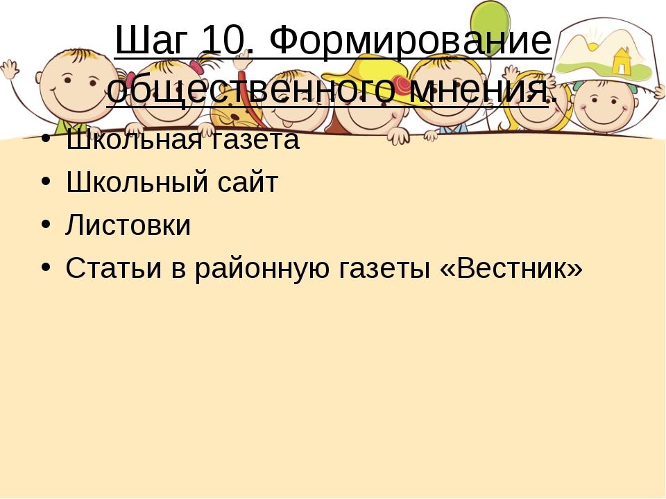 Шаг 10. Формирование общественного мнения. Школьная газета Школьный сайт Лист...