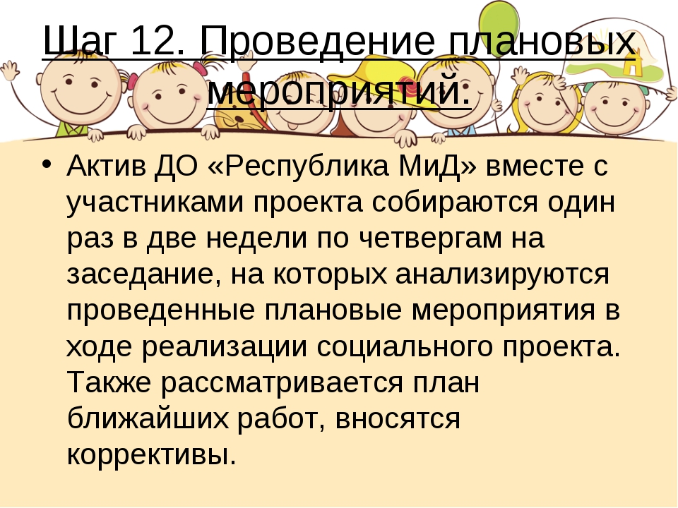 Шаг 12. Проведение плановых мероприятий. Актив ДО «Республика МиД» вместе с у...