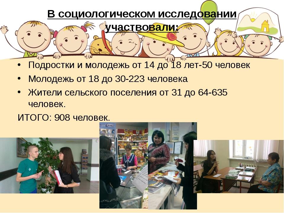 В социологическом исследовании участвовали: Подростки и молодежь от 14 до 18...