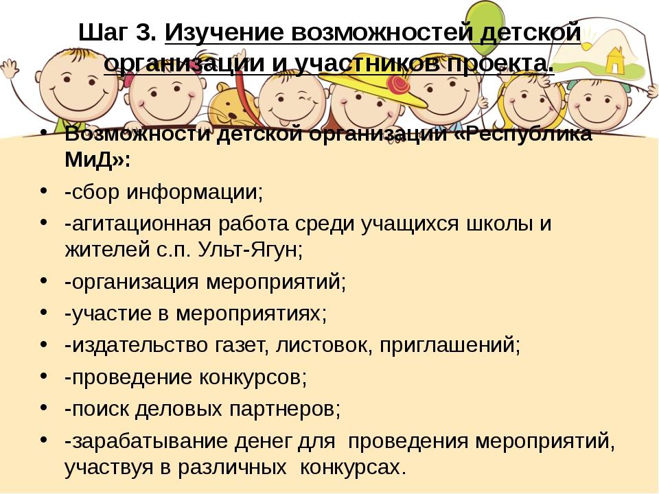 Шаг 3. Изучение возможностей детской организации и участников проекта. Возмож...