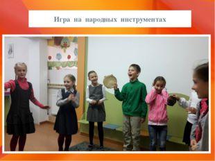 Игра на народных инструментах
