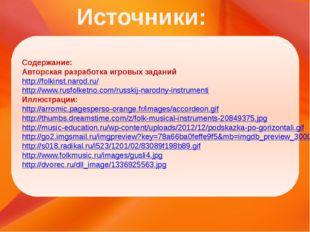 Содержание: Авторская разработка игровых заданий http://folkinst.narod.ru/ h