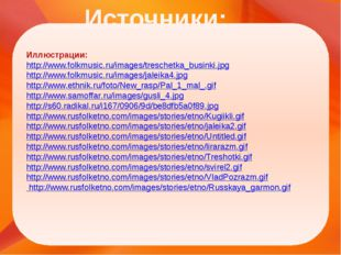 Иллюстрации: http://www.folkmusic.ru/images/treschetka_businki.jpg http://ww