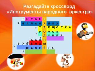 Разгадайте кроссворд «Инструменты народного оркестра» Б У Б Е Н Б А Л А Л А Й
