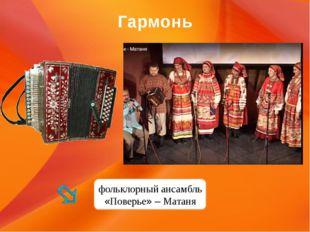 Гармонь фольклорный ансамбль «Поверье» – Матаня