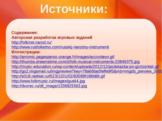 Содержание: Авторская разработка игровых заданий http://folkinst.narod.ru/ h...