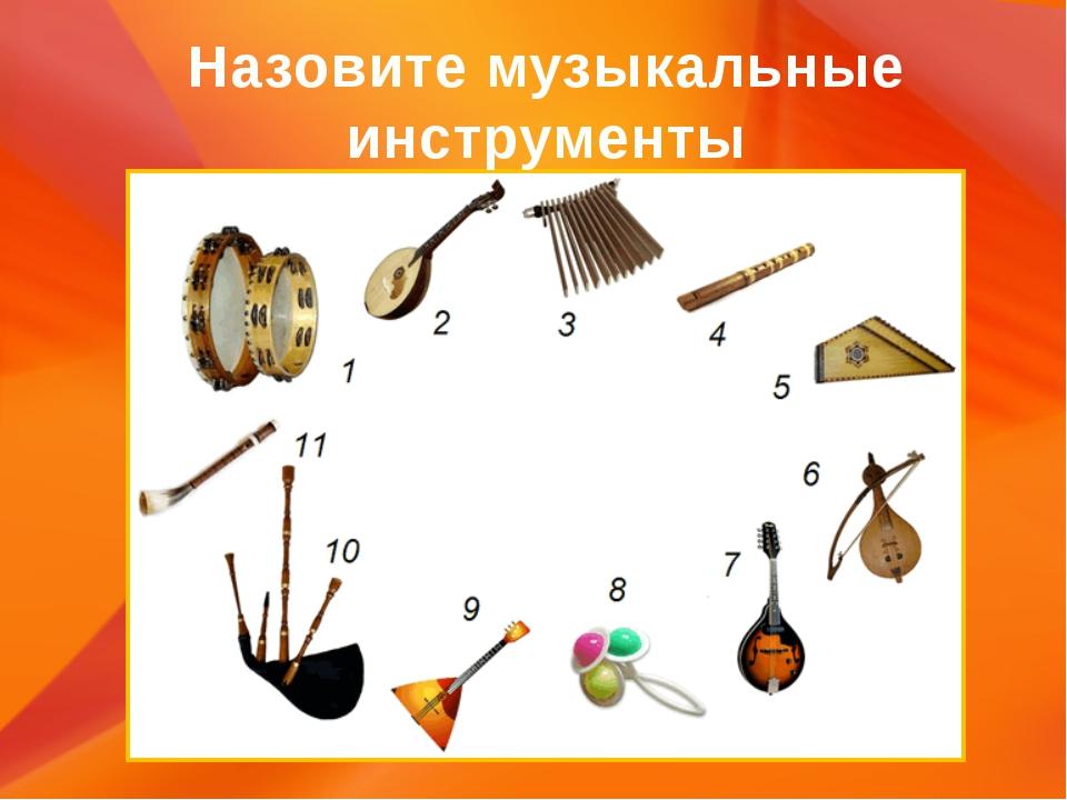 Назовите музыкальные инструменты