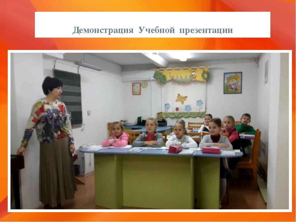 Демонстрация Учебной презентации