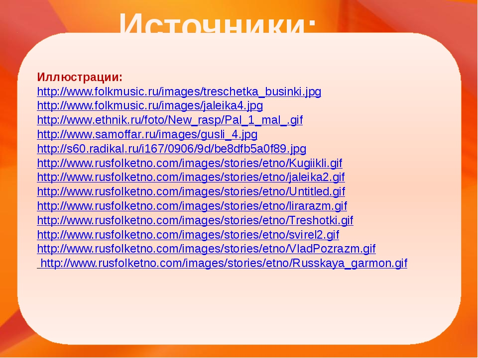 Иллюстрации: http://www.folkmusic.ru/images/treschetka_businki.jpg http://ww...