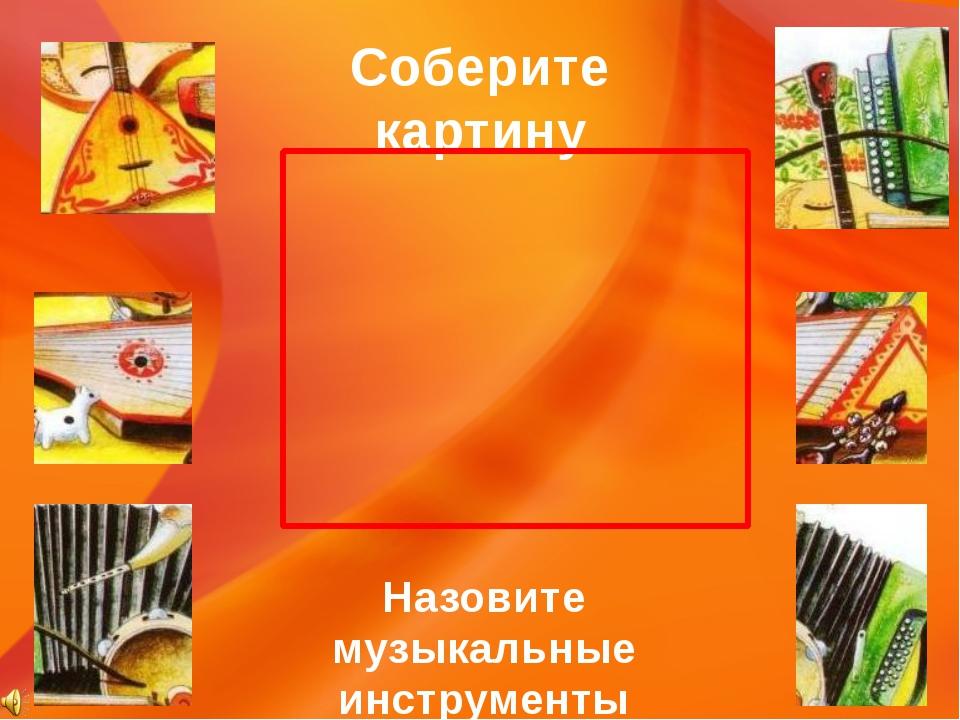 Соберите картину Назовите музыкальные инструменты http://s60.radikal.ru/i167/...
