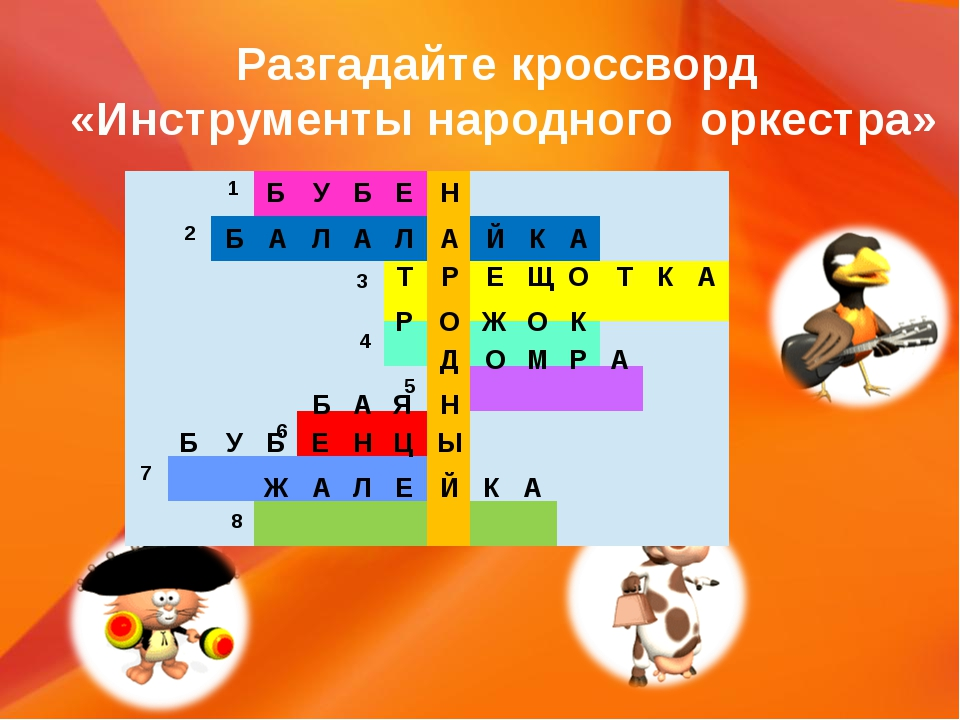 Разгадайте кроссворд «Инструменты народного оркестра» Б У Б Е Н Б А Л А Л А Й...