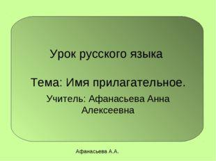 Урок русского языка Тема: Имя прилагательное. Учитель: Афанасьева Анна Алексе