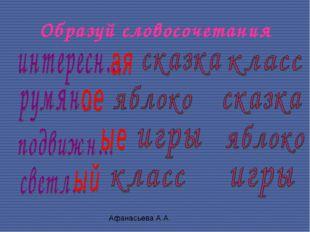 Образуй словосочетания Афанасьева А.А.