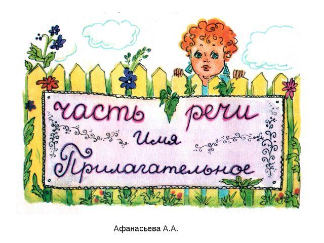Афанасьева А.А.