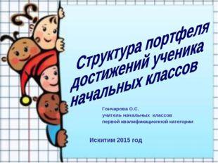 Искитим 2015 год Гончарова О.С. учитель начальных классов первой квалификацио