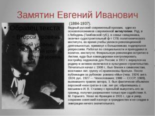 Замятин Евгений Иванович (1884-1937). Видный русский современный прозаик, оди