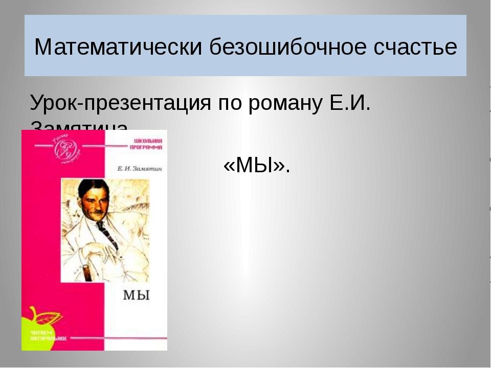 Математически безошибочное счастье Урок-презентация по роману Е.И. Замятина «...