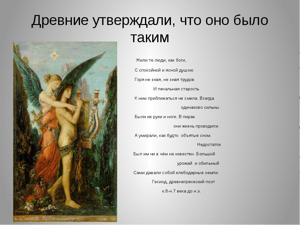 Древние утверждали, что оно было таким Жили те люди, как боги, С спокойной и...