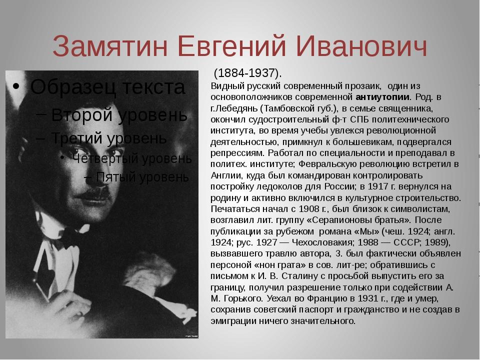 Замятин Евгений Иванович (1884-1937). Видный русский современный прозаик, оди...