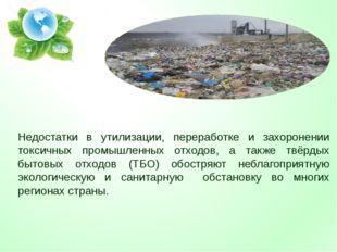 отходы Недостатки в утилизации, переработке и захоронении токсичных промышлен
