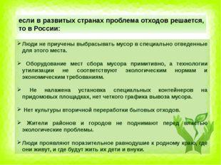 если в развитых странах проблема отходов решается, то в России: Люди не приуч