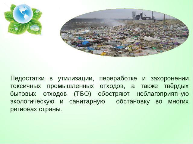отходы Недостатки в утилизации, переработке и захоронении токсичных промышлен...