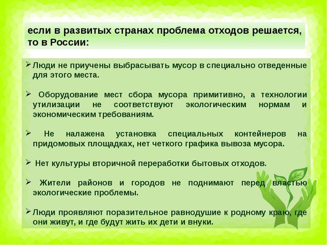 если в развитых странах проблема отходов решается, то в России: Люди не приуч...