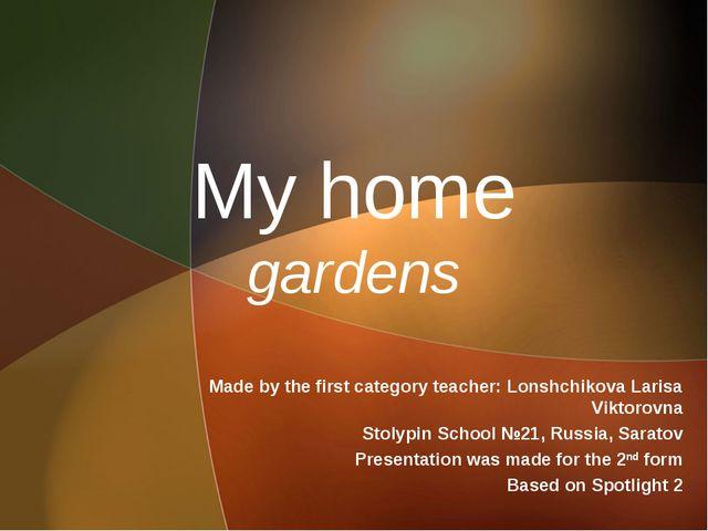 My home gardens Made by the first category teacher: Lonshchikova Larisa Vikto...