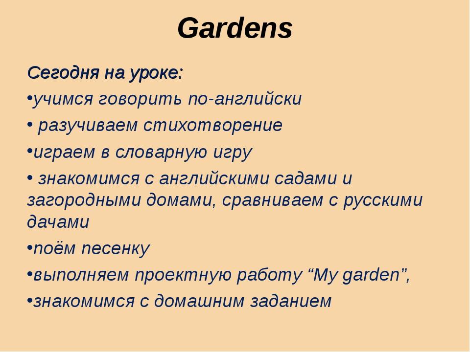 Gardens Сегодня на уроке: учимся говорить по-английски разучиваем стихотворен...