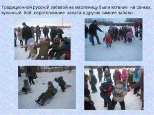 Традиционной русской забавой на масленицу были катание на санках, кулачный бо