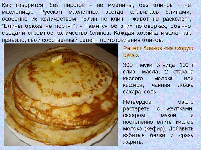 Как говорится, без пирогов - не именины, без блинов - не масленица. Русская м...