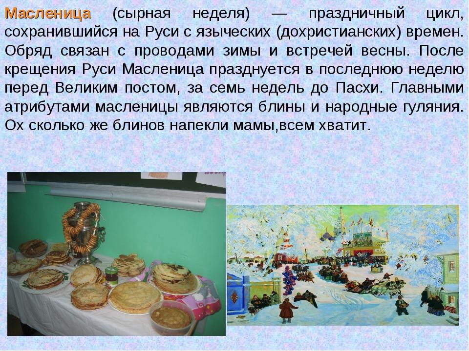 Масленица (сырная неделя) — праздничный цикл, сохранившийся на Руси с языческ...