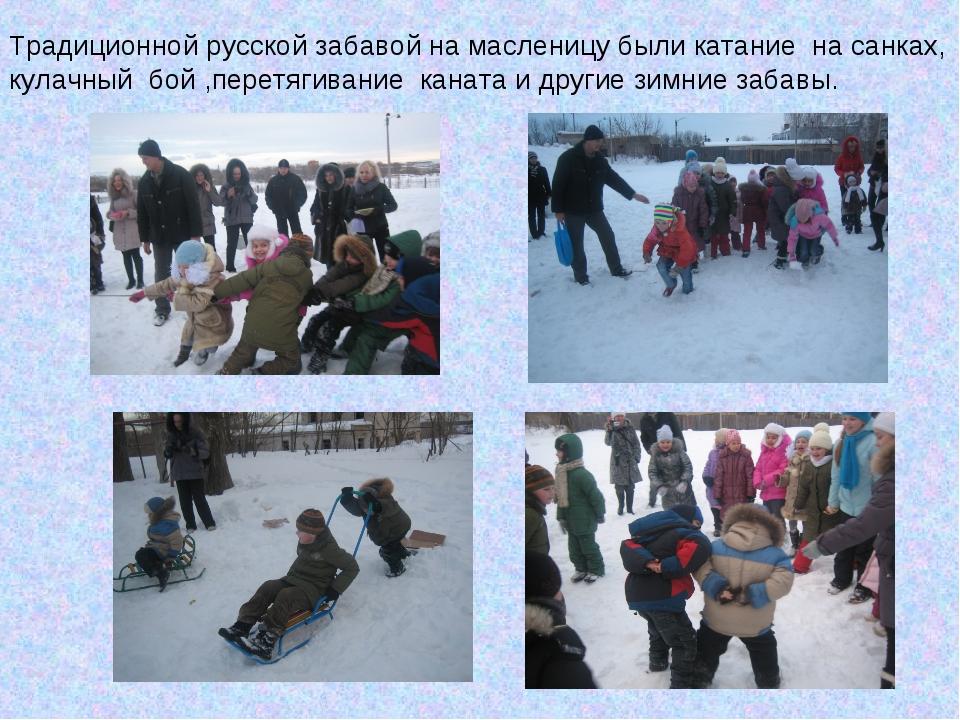 Традиционной русской забавой на масленицу были катание на санках, кулачный бо...