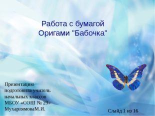 """Работа с бумагой Оригами """"Бабочка"""" Презентацию подготовила учитель начальных"""