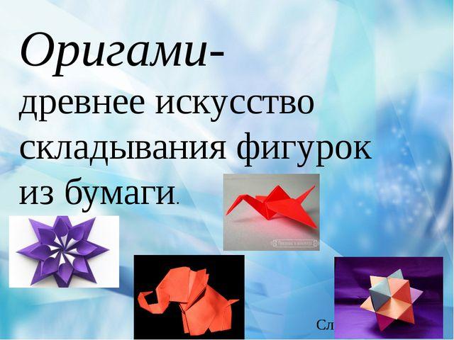 Оригами- древнее искусство складыванияфигурок из бумаги. Слайд из 16 Слайд и...