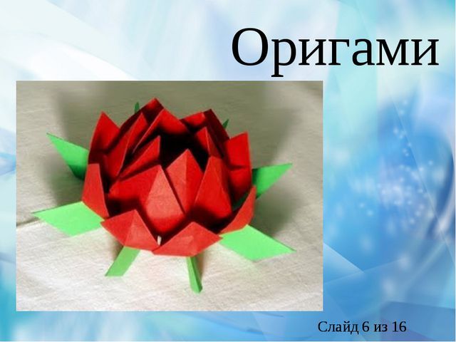 Оригами Слайд из 16 Слайд из 16