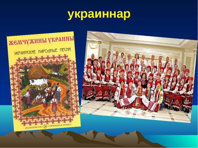 украиннар
