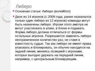 Либеро Основная статья: Либеро (волейбол) Двое из 14 игроков (с 2009 года, ра