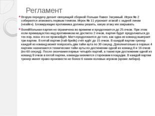 Регламент Вторую передачу делает связующий сборной Польши Павел Загумный. Игр