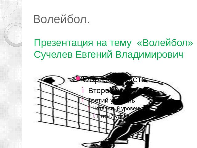 Волейбол. Презентация на тему «Волейбол» Сучелев Евгений Владимирович