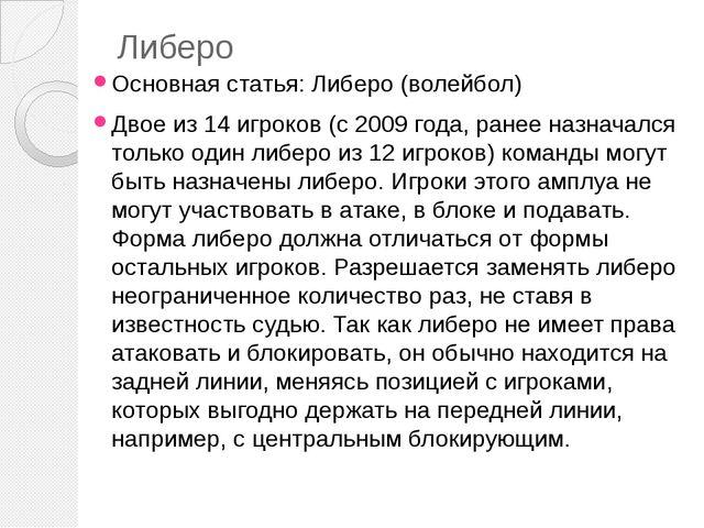 Либеро Основная статья: Либеро (волейбол) Двое из 14 игроков (с 2009 года, ра...
