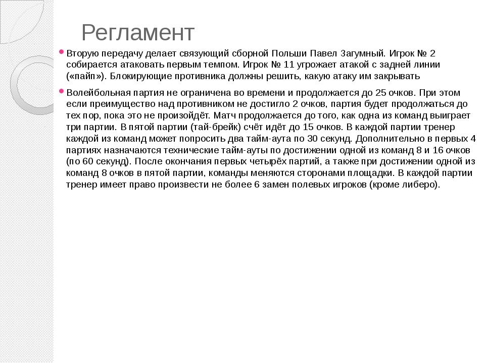 Регламент Вторую передачу делает связующий сборной Польши Павел Загумный. Игр...