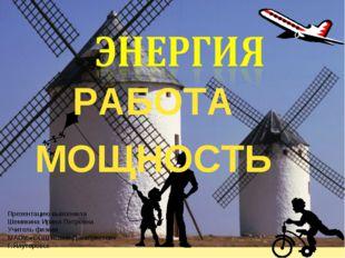 РАБОТА МОЩНОСТЬ Презентацию выполнила Шемякина Ирина Петровна Учитель физики