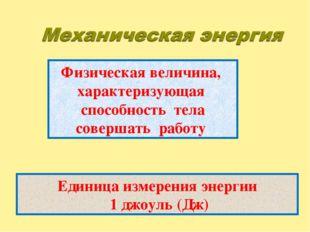 Физическая величина, характеризующая способность тела совершать работу Единиц