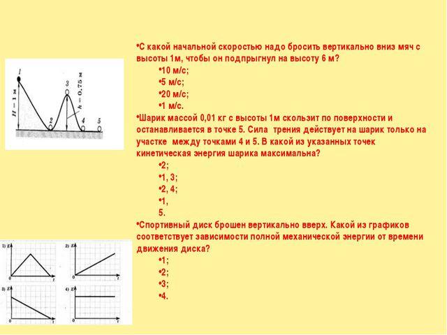 Скачать презентацию по физике 10 класс на тему работа силы
