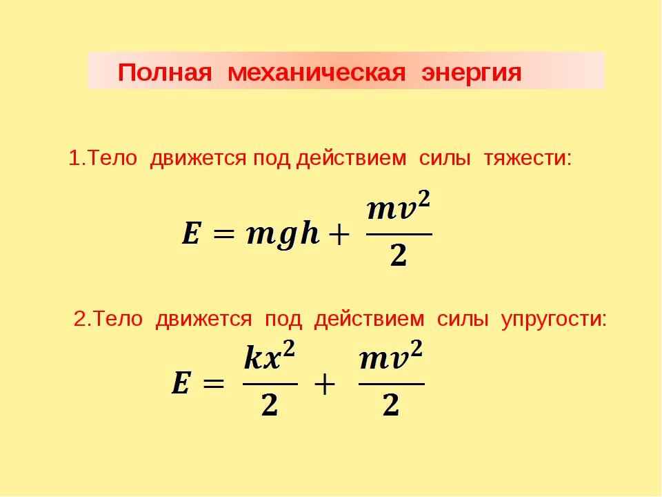 1.Тело движется под действием силы тяжести: 2.Тело движется под действием сил...