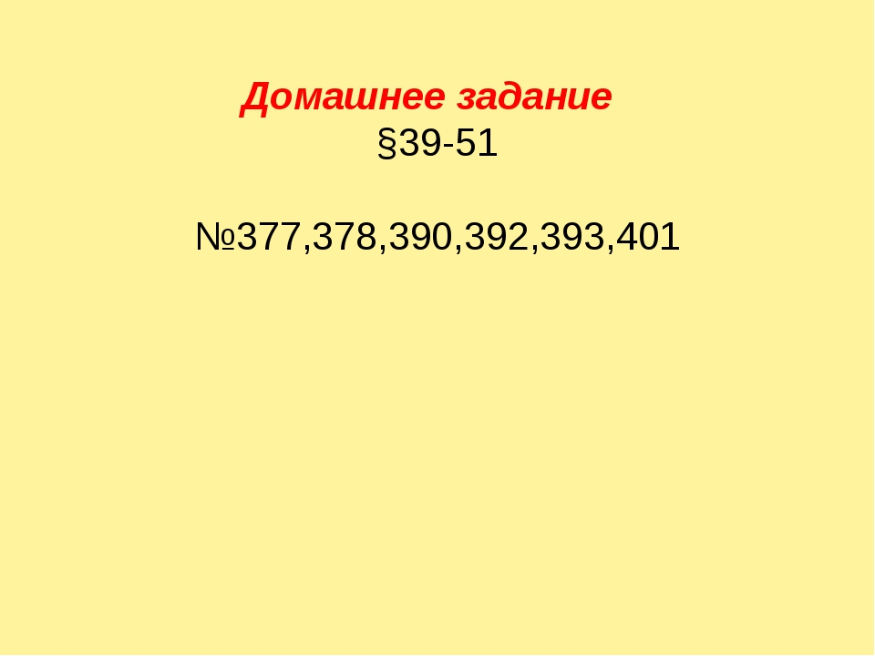 Домашнее задание §39-51 №377,378,390,392,393,401