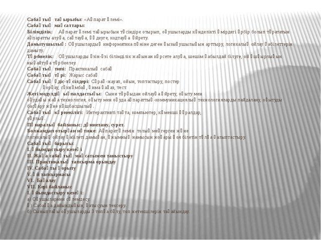Сабақтың тақырыбы: «Ақпарат әлемі». Сабақтың мақсаттары: Білімділік: Ақпарат...
